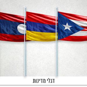 דגלי מדינות
