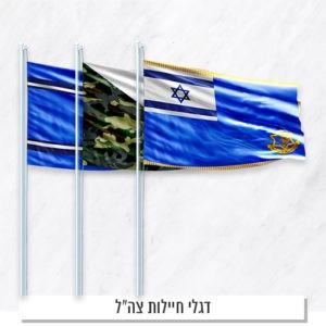 """דגלי חילות צה""""ל"""