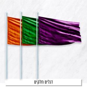 דגלים חלקים