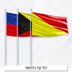 דגלי קוד ימי בינלאומי