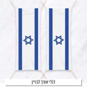 דגלי אורך לבניין